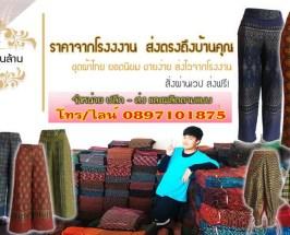 โรงงานชุดผ้าไทยเพชรบูรณ์