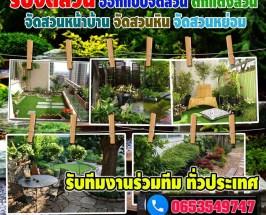 จัดสวนหน้าบ้านบ่อวิน