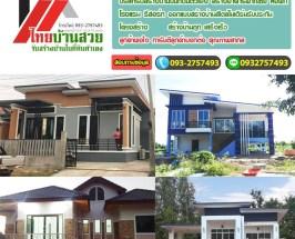 รับสร้างบ้าน เขียนแบบบ้าน บริษัทสร้างบ้านบนที่ดินตัวเอง
