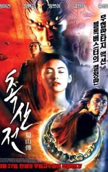 Free Download & Streaming Film Zu Warriors (2001) BluRay 480p, 720p, & 1080p Subtitle Indonesia Pahe Ganool Indo XXI LK21