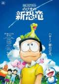 Free Download & Streaming Film Doraemon the Movie: Nobita's New Dinosaur (2020) BluRay 480p, 720p, & 1080p Subtitle Indonesia Pahe Ganool Indo XXI LK21