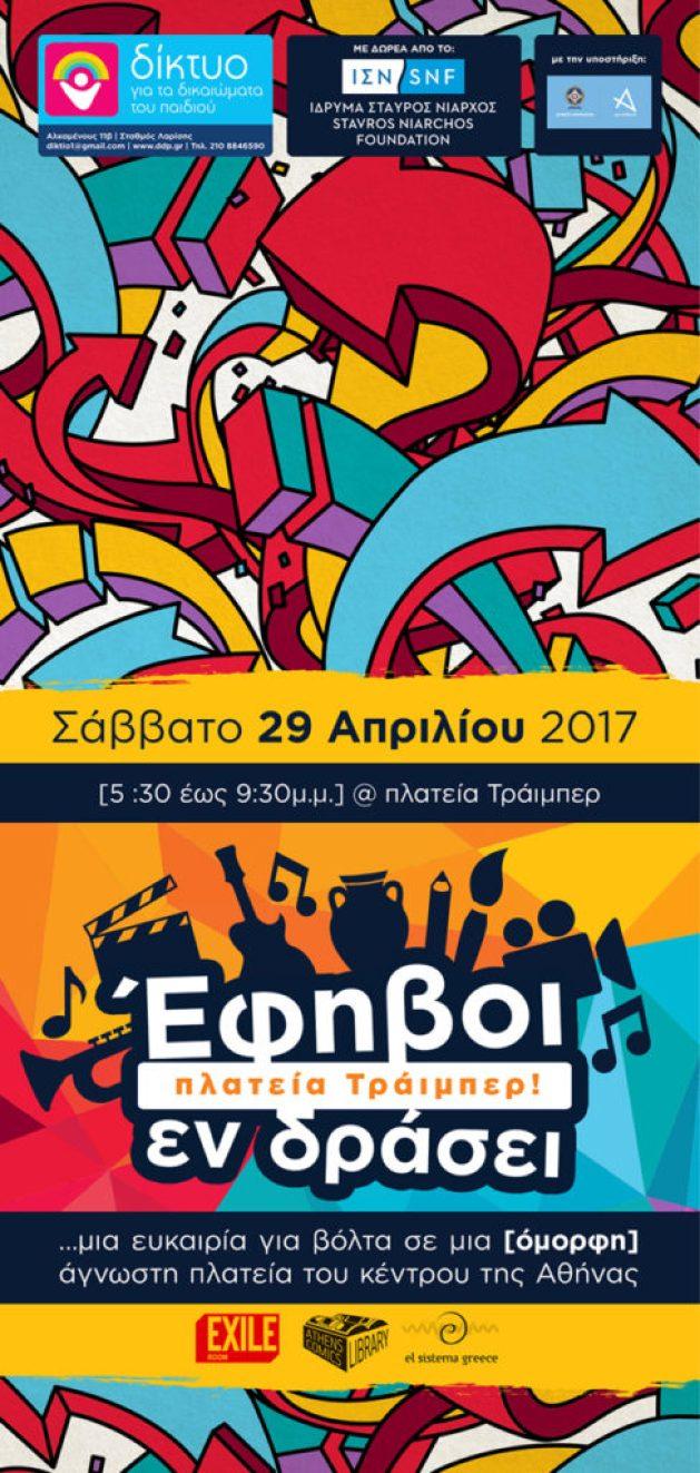 poster_efiviko