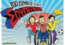 Θέατρο Εμπρός: Εκδηλώσεις για τη Διεθνή Ημέρα Δράσης κατά του Ρατσισμού