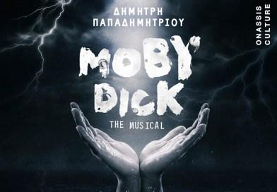 """Παλλάς """"Moby Dick"""""""