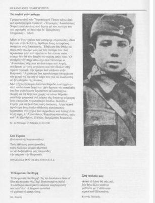 Εικ. 2. Le Messager d' Athenes 11.12.1940 (από το βιβλίο: Οι καμπάνες Πανηγυρίζουν)