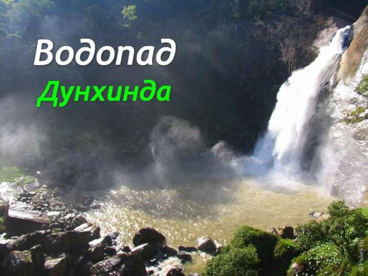 Водопад Дунхинда это