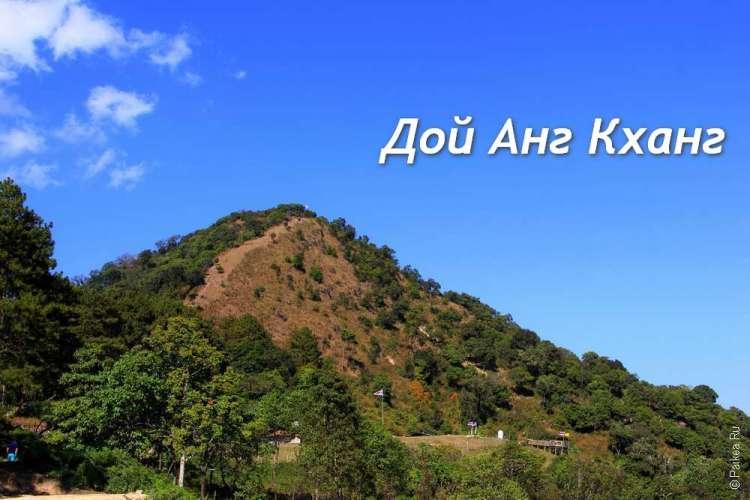 Гора Дой Анг Кханг