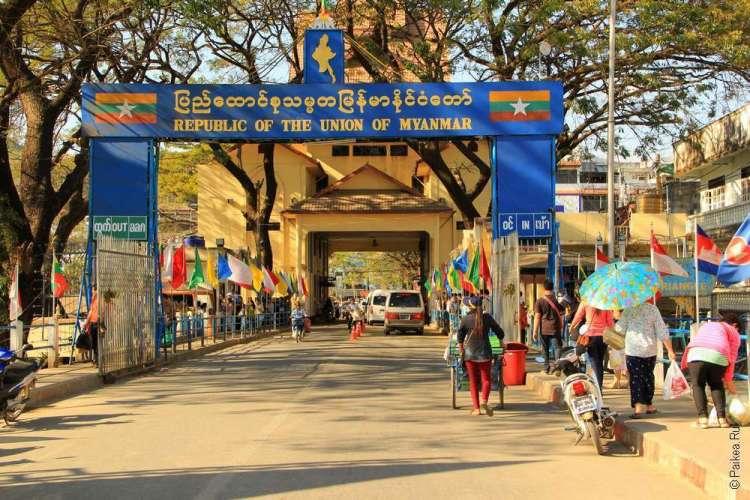 мьянма пограничный переход