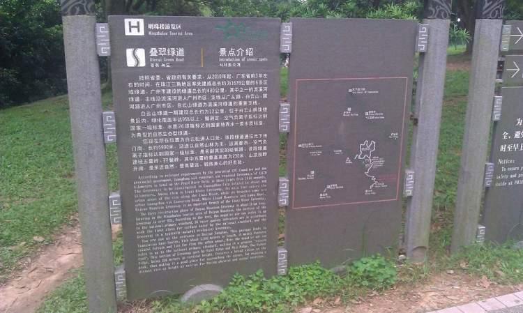 Информация о парке на горе Байюнь в Гуанчжоу