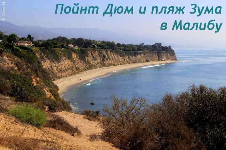 Пойнт Дюм и пляж Зума в Малибу