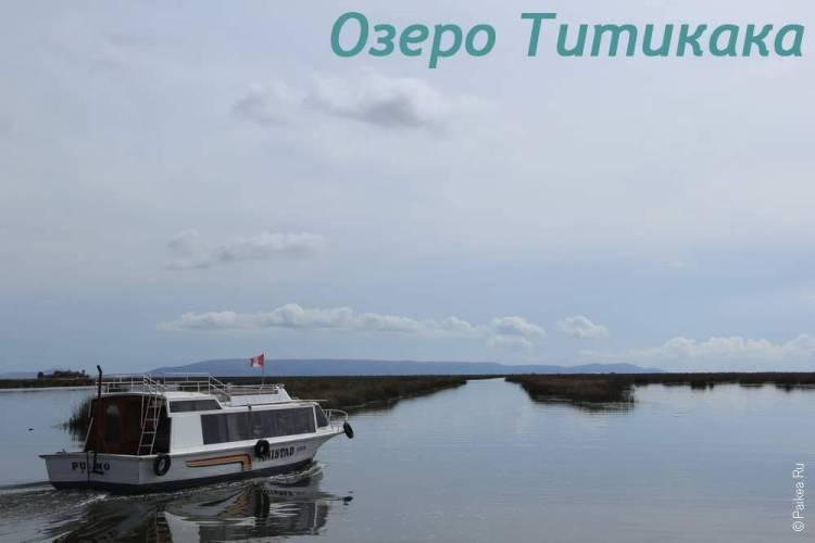 озеро титикака это
