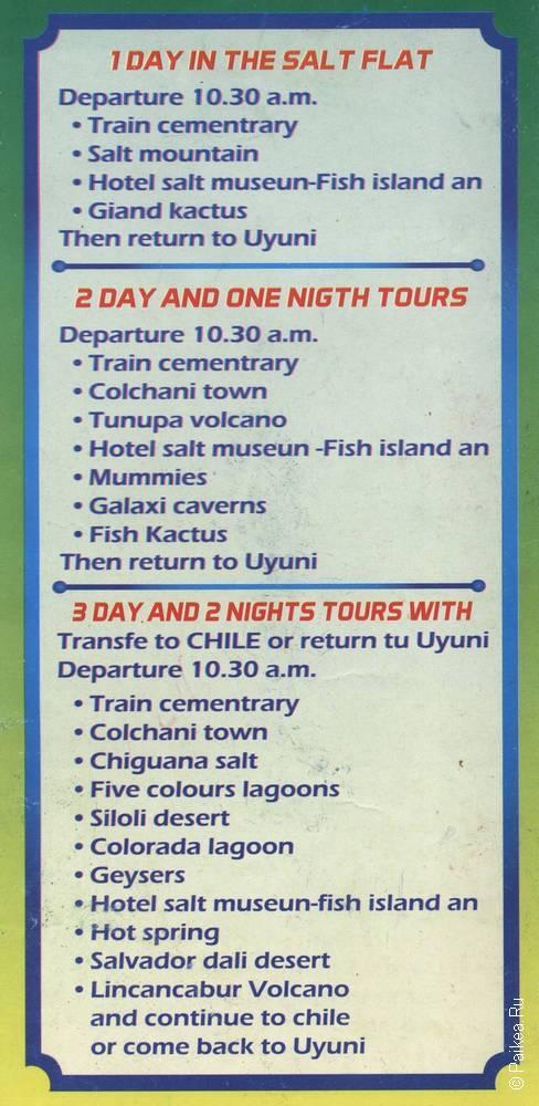 программа тура на солончак уюни