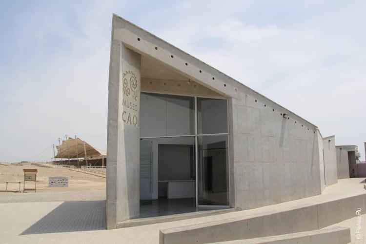 Эль Брухо (El Brujo) Музей