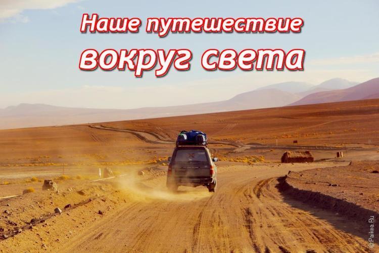 путешествие вокруг света