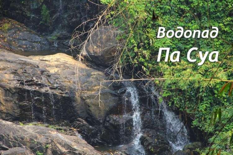 Водопад Па Суа Таиланд Pha Sua Waterfall Thailand 8
