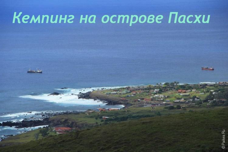 Кемпинг на острове Пасхи