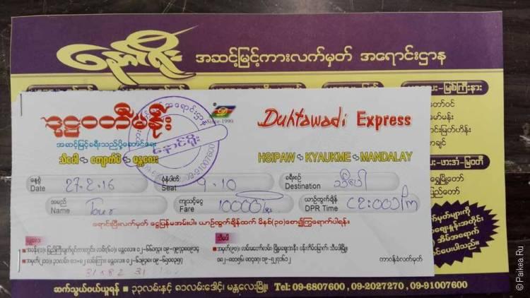 мьянма билет