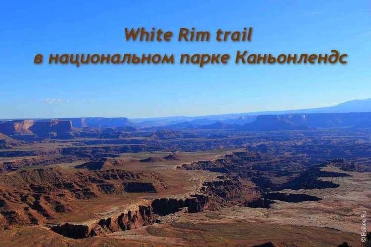 Трейл Уайт Рим (White Rim)