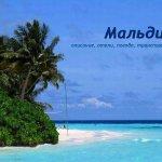 Мальдивские острова (Мальдивы)