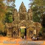 Храмы Ангкора - Малый круг