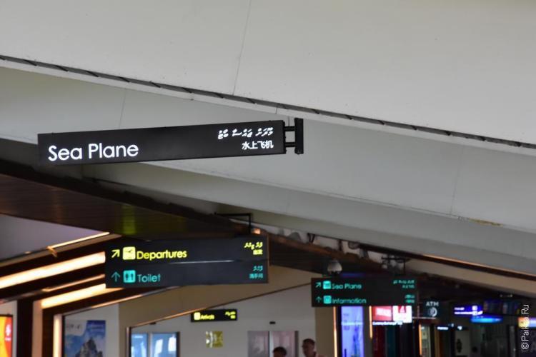 мальдивы аэропорт