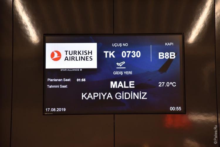 перелет на мальдивы turkish airlines
