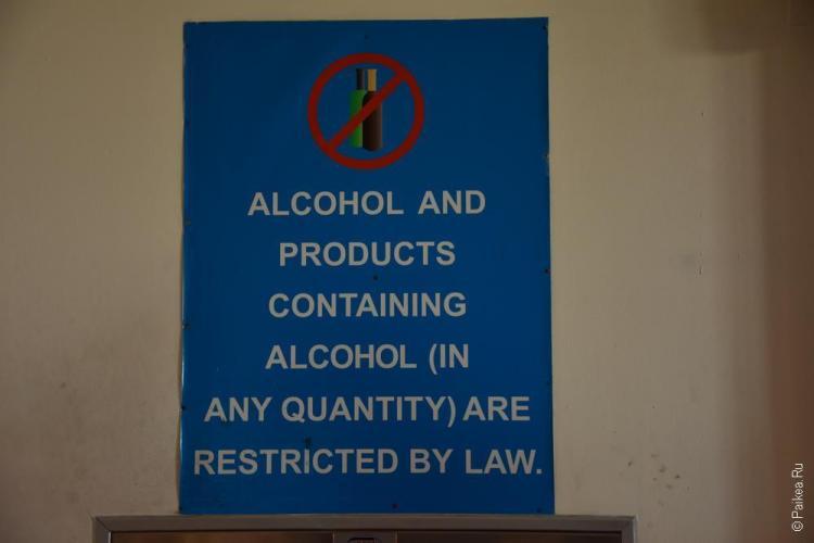 перелет на мальдивы алкоголь