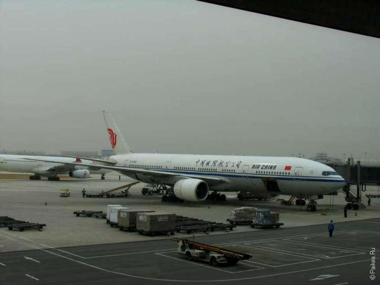 Прилетели в Пекин