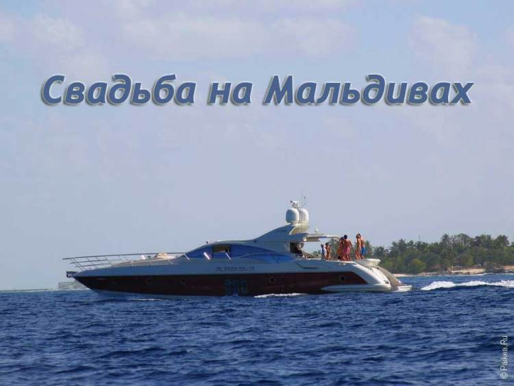 Свадьба на Мальдивах это