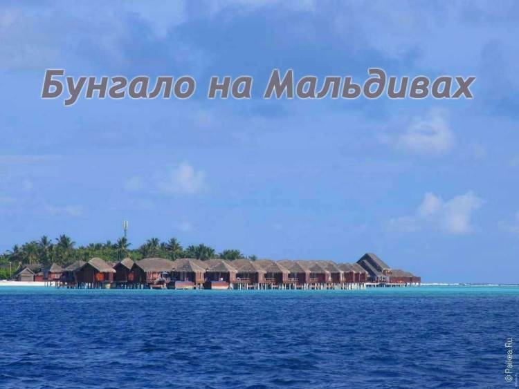 Бунгало на Мальдивах