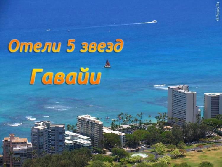 Гавайи отели это