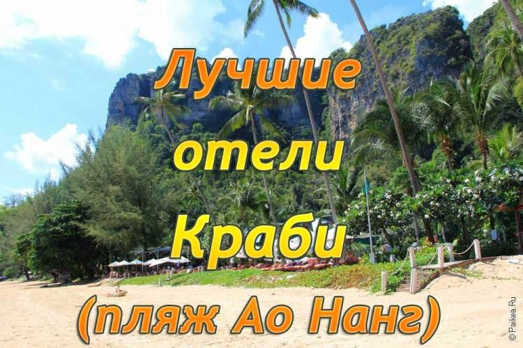 Лучшие отели Краби, Таиланд, Ао Нанг