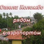 Отели Коломбо рядом с аэропортом