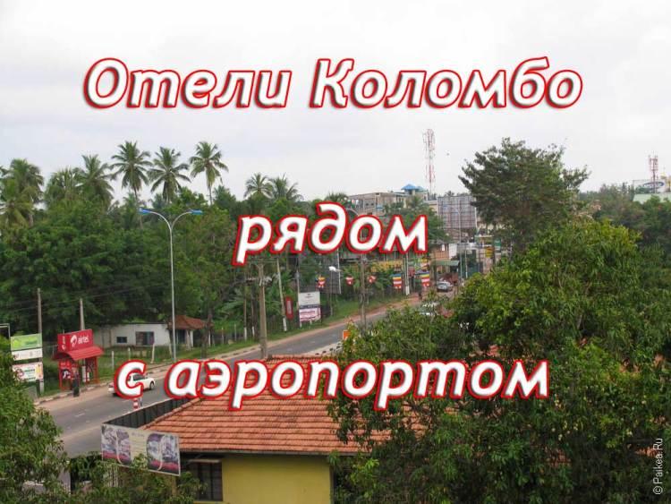 Коломбо отель забронировать