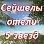 Лучшие отели на Сейшелах 5 звезд