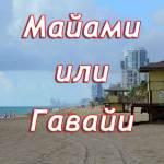 Майами или Гавайи
