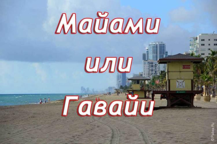 Майами и Гавайи