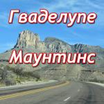 гваделупе маунтинс