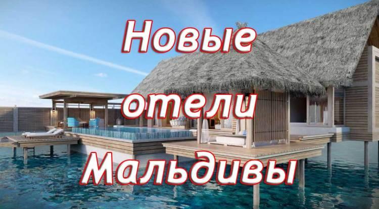 Мальдивы новые отели