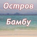 Остров Бамбу это