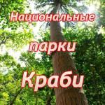 Национальные парки Краби