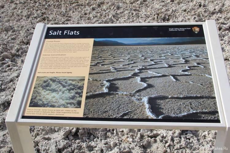 долина смерти salt flats