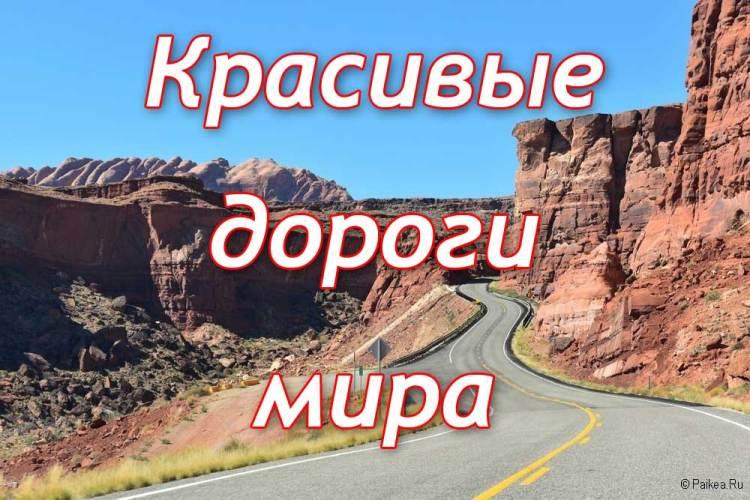 очень красивая дорога