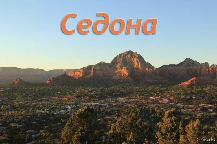 Седона (Sedona)