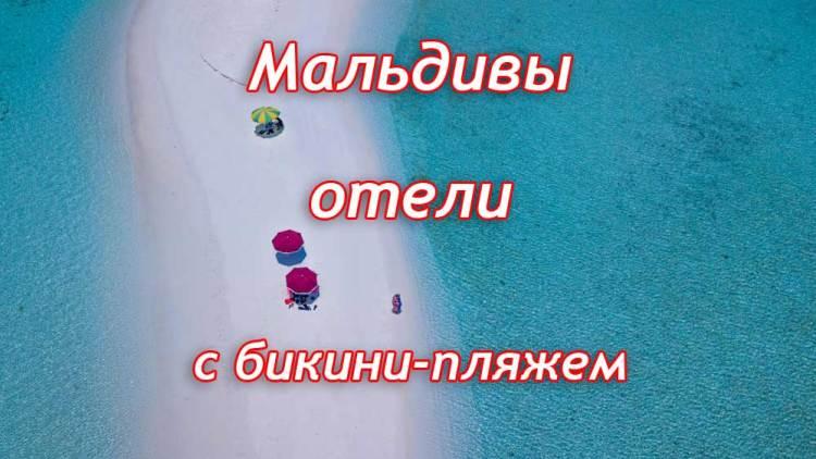 мальдивы бикини пляж