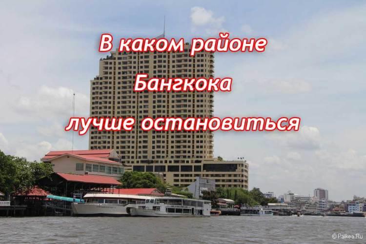 Известные и лучшие отели Бангкока