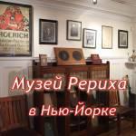 Музей Рериха (Nicholas Roerich Museum)