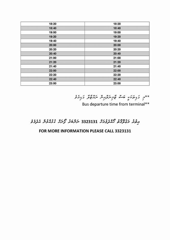 Мальдивы расписание автобусов из Мале в аэропорт 2