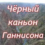 Черный каньон Ганнисона (Black Canyon of the Gunnison)