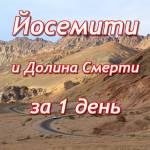 Йосемите и Долина Смерти за 1 день